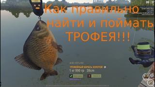 theFisher Online /Как найти поймать ТРОФЕЯ!!!