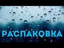 Распаковка много вкусного бритья с Украины и Китая Yaqi бритьё homelike
