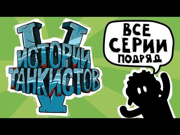 Истории танкистов Сезон 5 анимация
