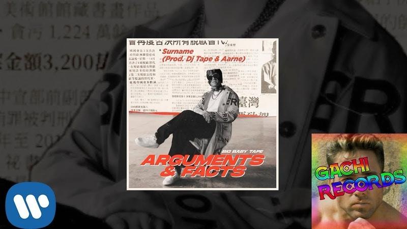 Big Baby Tape - ♂surname♂ (gachimuchi версия)