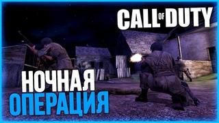 СЛОЖНАЯ НОЧНАЯ ОПЕРАЦИЯ! СПАСАЕМ ТОВАРИЩА ИЗ ПЛЕНА! ▶Прохождение #3◀ Call of Duty 1