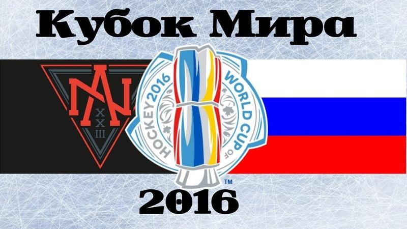 Кубок мира 2016 Северная Америка-Россия (19.09.2016)