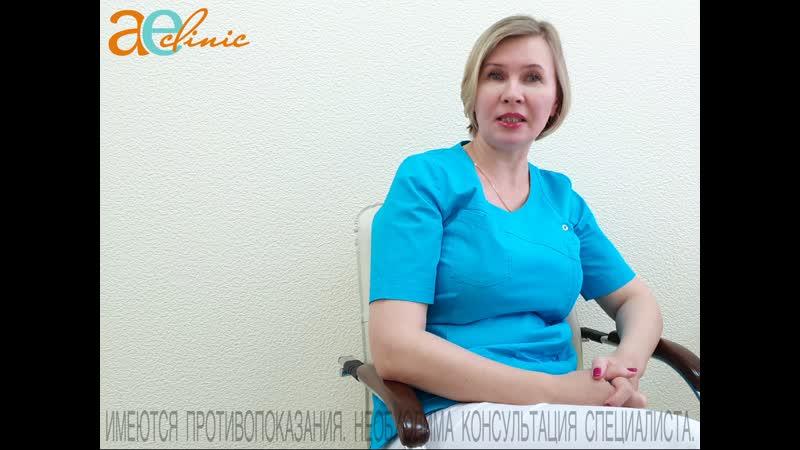 Врач косметолог Щербинина Ирина Сергеевна