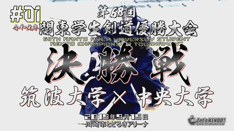 01 注目の一戦! 決勝 筑波大学×中央大学 2019・R1第68回関東学生剣道 2077