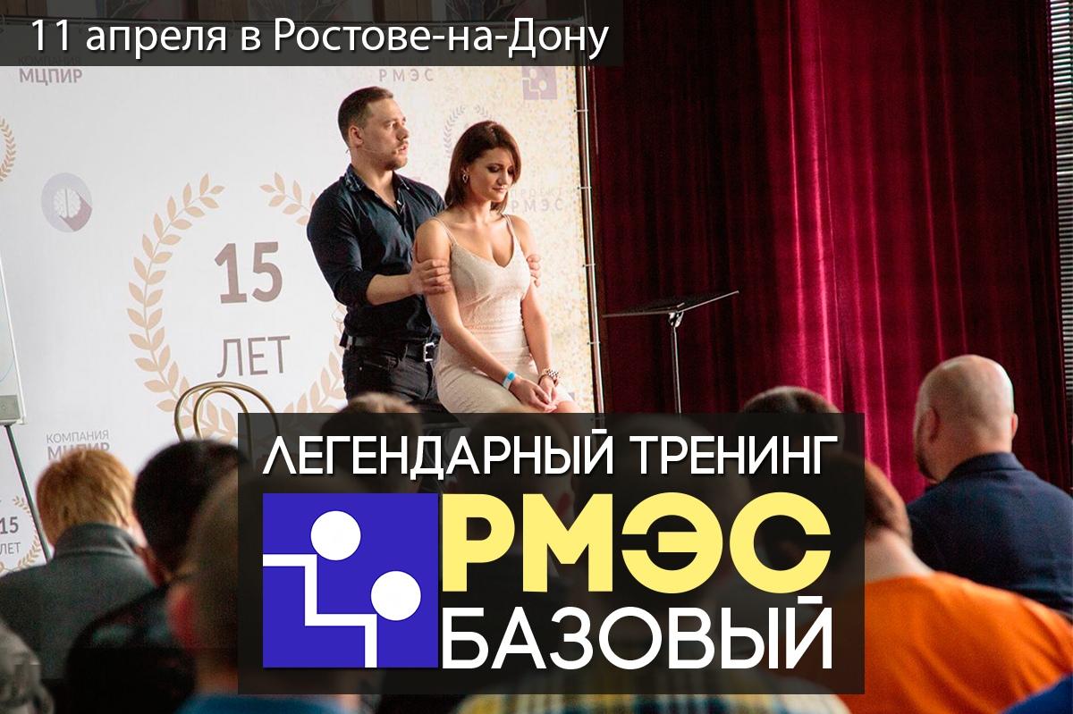 Афиша РМЭС Базовый / Ростов-на-Дону / Старт 11 апреля