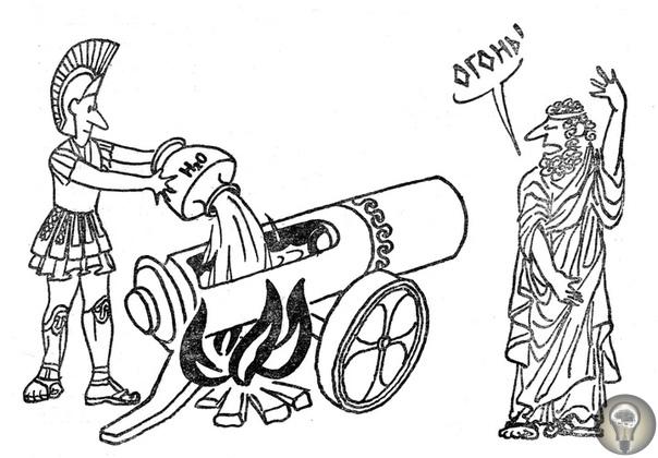 Оказывается, Архимед использовал в Сиракузах не зеркала, а паровые пушки Утверждается, что греческий изобретатель Архимед сжег корабли атакующего римского флота, сфокусировав и направив