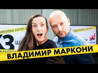 Владимир Маркони: шантаж звёзд в CommentOut, откровенность у Дудя, Реутов ТВ и мягкая шпага Урганта