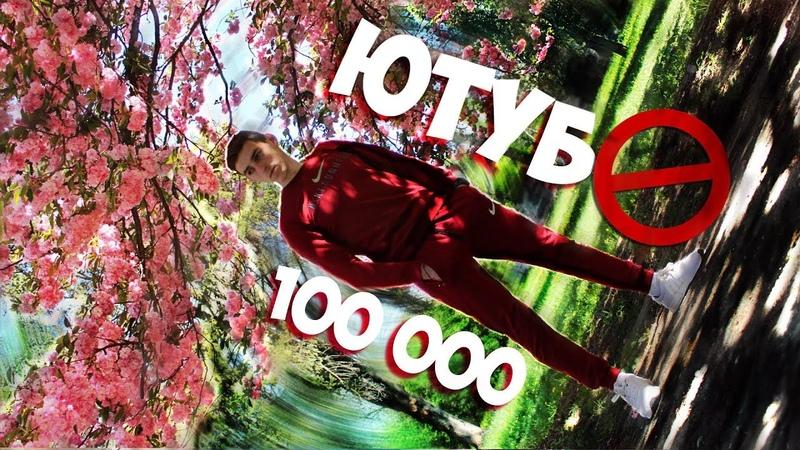 Это Конец AlexTuri...100 000 ПОДПИСЧИКОВ!