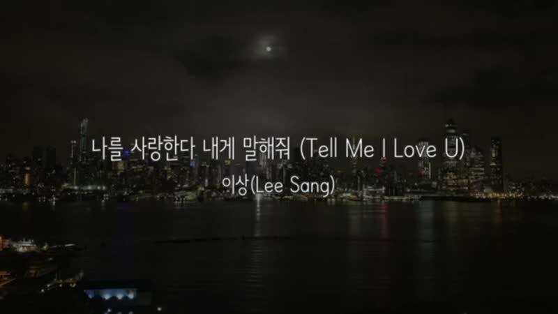 자작곡 이상 Lee Sang 나를 사랑한다 내게 말해줘 Tell Me I Love U рус саб