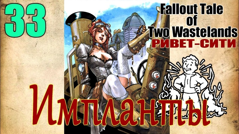Fallout Tale of Two Wastelands 33 ~ Импланты Ривет сити