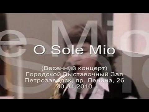 Концерт класса O Sole Mio в ГВЗ, 30.04.2010