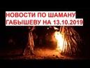 Последние новости по шаману 13.10.2019