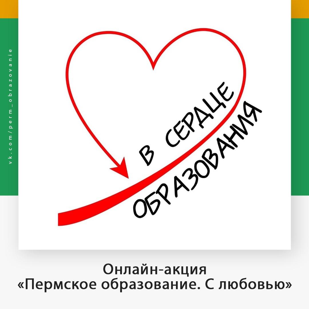 МАОУ СОШ №135 принимает участие в тайм-ауте - новой АКЦИИ Департамента образования г.Перми: «Пермское образование. С любовью» #Пермскоеобразование #Мыскучаем