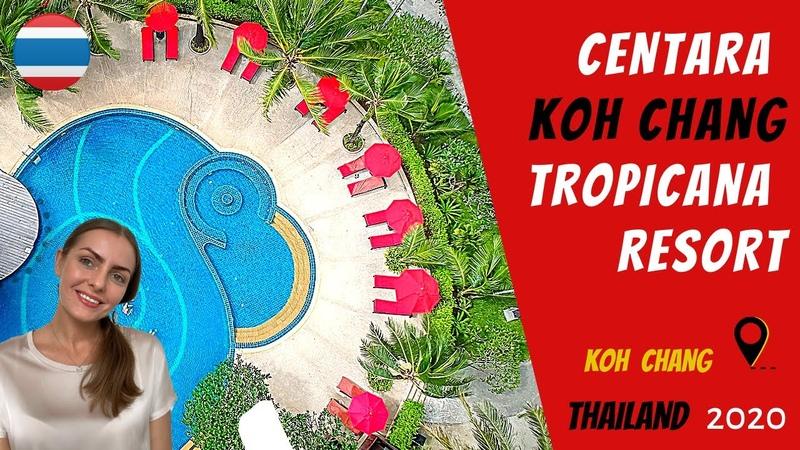 ТАИЛАНД. Остров КО ЧАНГ. Отель Centara Koh Chang Tropicana Resort . Обзор отеля Regina Satar PRO