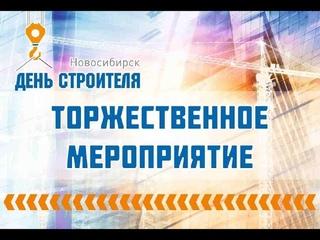 ВКС День строителя 2020