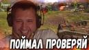 ПОЙМАЛ ПРОВЕРЯЙ / МОМЕНТЫ ДЕЗЕРТОД