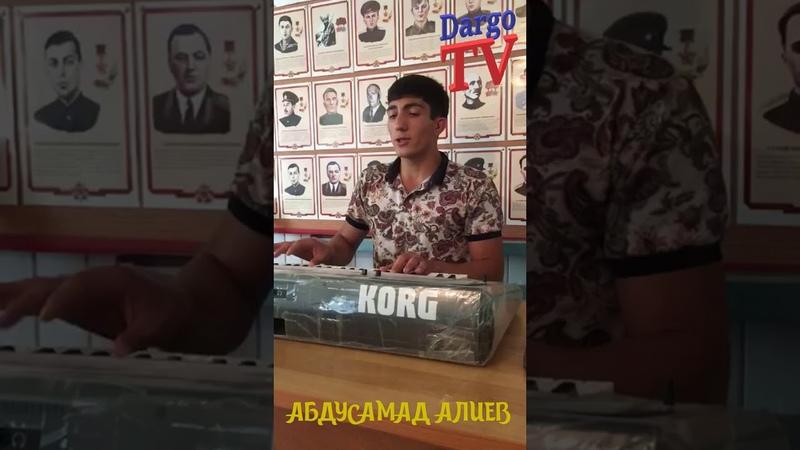 АБДУСАМАД АЛИЕВ ДАРГИНСКАЯ ПЕСНЯ