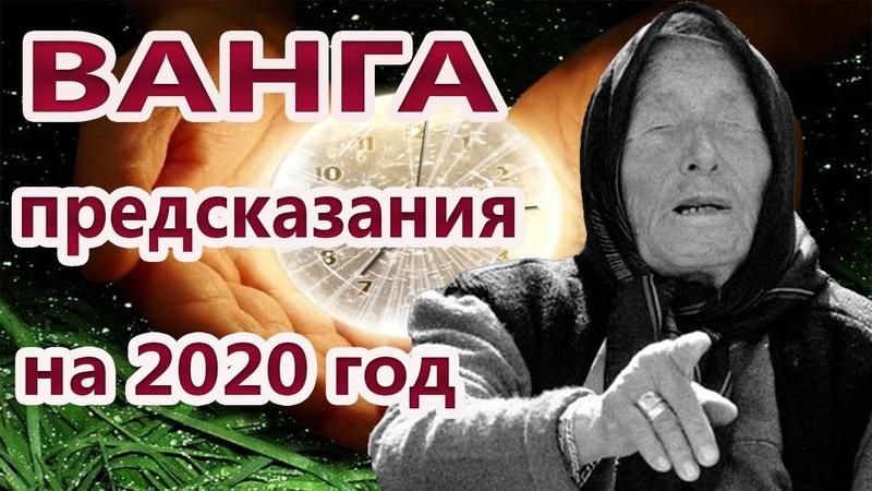 рано предсказания ванги о россии в картинках настоящее время