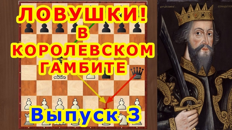 Королевский гамбит 3 ♔ Шахматы и Шахматные Ловушки в дебюте ♕ Атака на фланге