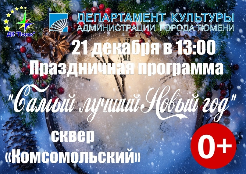 Топ мероприятий на 20 — 22 декабря, изображение №23