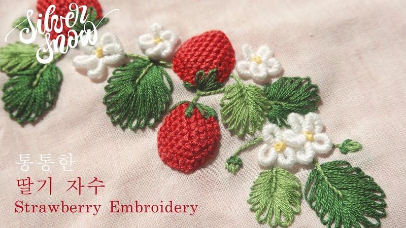 프랑스 자수 ENG CC Strawberry Flower Embroidery 5월 탄생화 딸기꽃 자수🍓