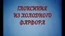 ГЛОКСИНИЯ ИЗ ХОЛОДНОГО ФАРФОРА (GLOXINIA) 1 ЧАСТЬ