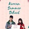 Korean Summer School • Курсы корейского в Москве