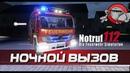 Notruf 112 НОЧНОЙ ВЫЗОВ