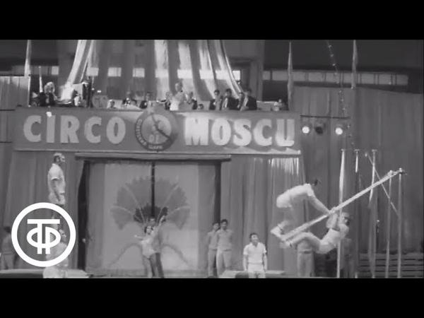 Здравствуй, русский цирк! (1971)