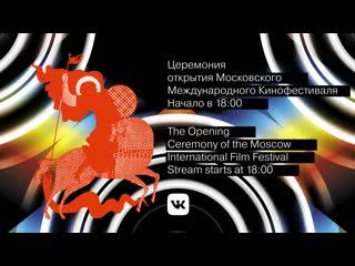 41-й Московский международный кинофестиваль. Торжественное открытие.