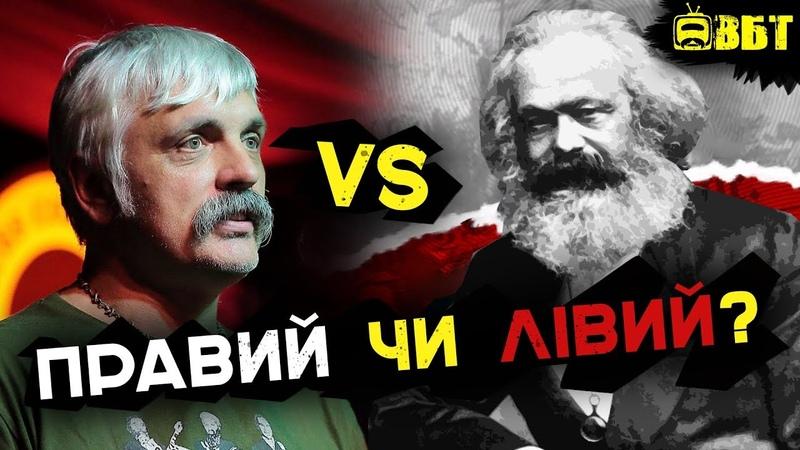 Корчинський і Савченко чим праві відрізняються від лівих Маркс чи Христос