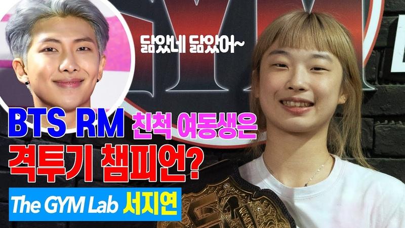 BTS, RM의 친척 여동생은 챔피언?! l 스무살 격투소녀 '서지연'