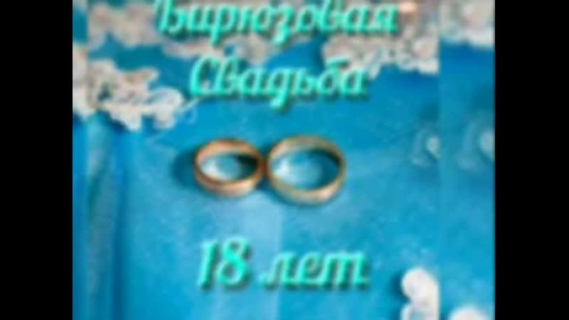 Поздравление с днем свадьбы 18 лет совместной жизни открытки