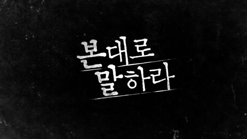 장혁x최수영x진서연 [본대로 말하라] 레거시 티저 최초 공개! 200201 EP.0 Tell me what you saw