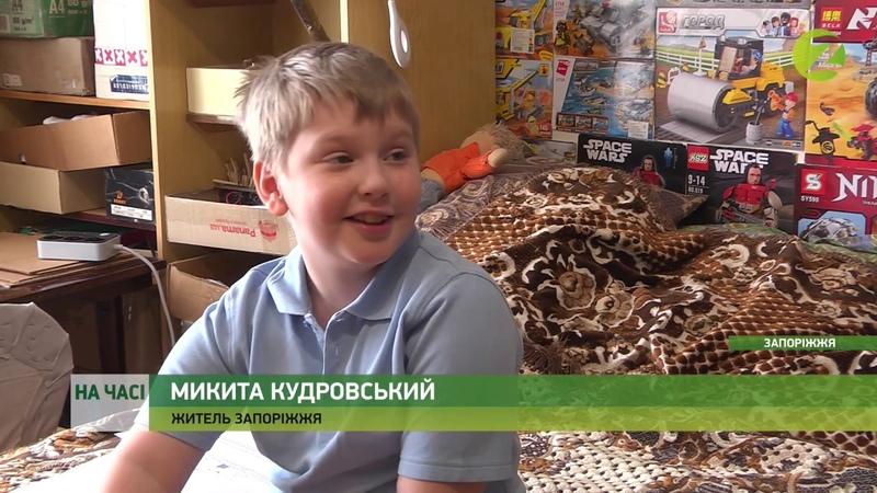 На часі - Маленький житель Запоріжжя потребує допомоги - 04.06.2020