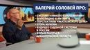 Валерий Соловей про взрыв ракеты в Архангельской области, Егора Жукова, митинги и многое другое
