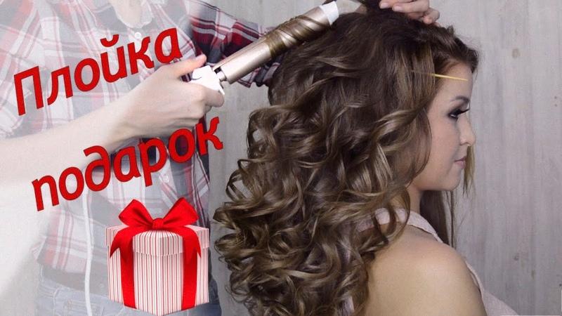 Локоны на длинные волосы урок №70 Curls On Long Hair