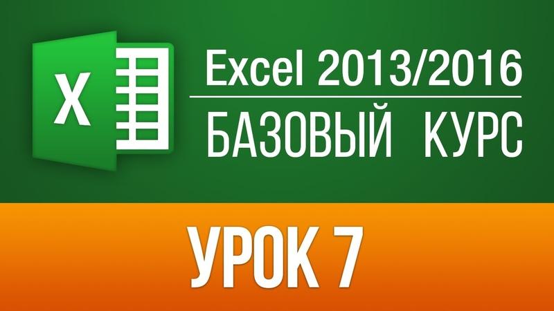 БЕСПЛАТНЫЙ Самоучитель по Excel 2013 2016 Видео уроки Эксель 2016 онлайн Урок 7
