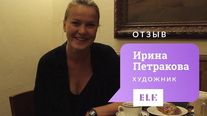 Отзыв Ирины Петраковой о занятиях английским в ELK academy