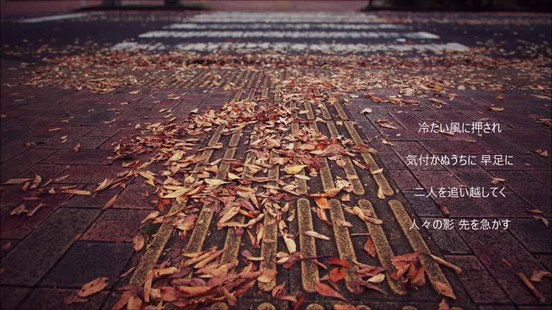 冬音/ONE -ARIA ON THE PLANETES-オリジナル曲