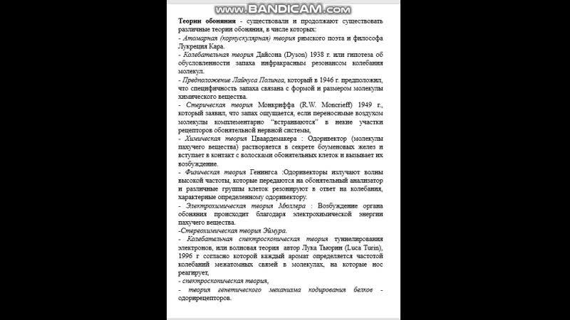 Биоф обон Ч1