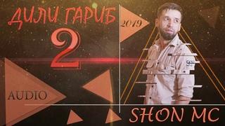 Shon Mc/Шон Мс - Дили Fариб 2 (NEW RAP)