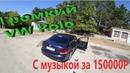 ГРОМКИЙ VW POLO! С музыкой за 150000 рублей