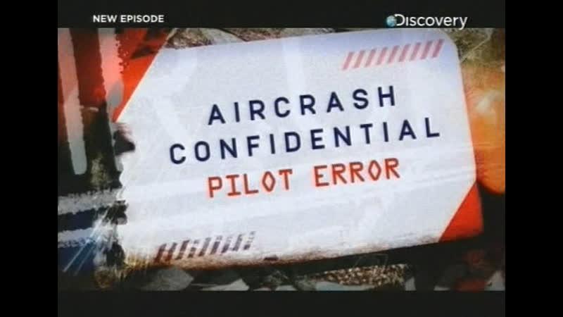Авиакатастрофы совершенно секретно S01E01 Ошибка пилота