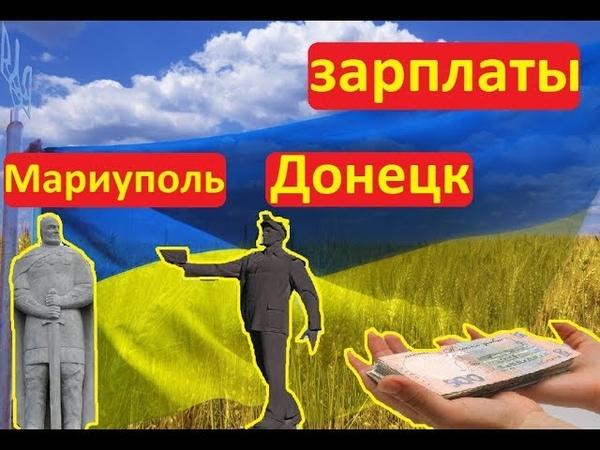 ШОК!! Зарплаты в Донецке и Мариуполе сравнили в сети
