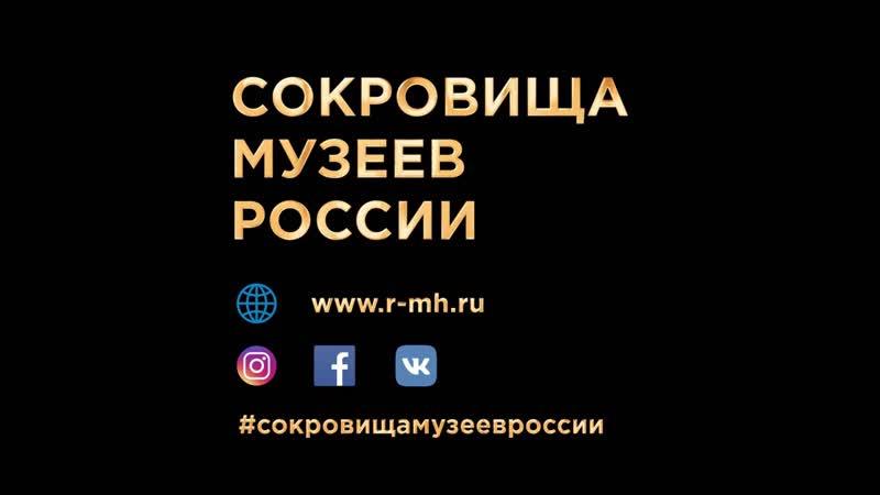 Трейлер выставки Сокровища музеев России