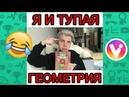 Новые вайны инстаграм 2019 youungeer Рахим Абрамов Настя Гонцул Diva Olivka