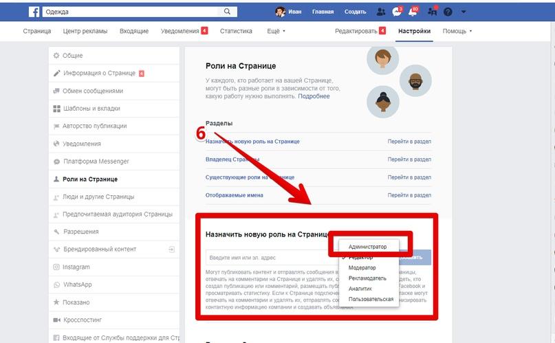 Как предоставить доступ к группе фейсбук если ты льешь со своего аккаунта на аккаунты клиента., изображение №5