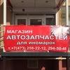 Магазин автозапчастей для иномарок APEX,  Шилово