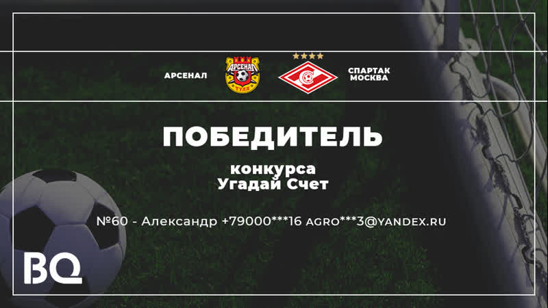 Угадай счет победитель 9 этапа конкурса по итогам матча Арсенал Спартак